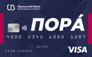 """Дебетовая карта """"Пора"""""""