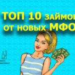 Топ 10 займов от новых МФО